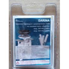 Комплект проводов к разрядникам газовой плиты DARINA (ДАРИНА) в блистере