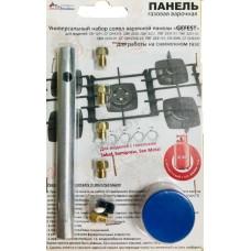 """Комплект жиклёров варочной панели """"GEFEST"""", с ключом (сжиженный газ), в блистере"""